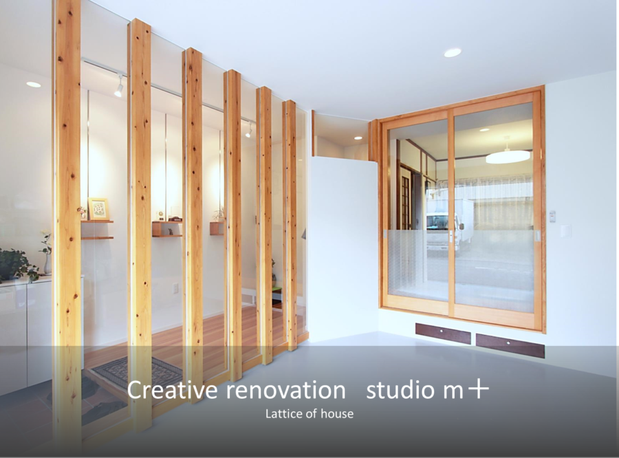 大阪 戸建リノベーション  「大胆な廊下とおばあちゃん」 lattice house