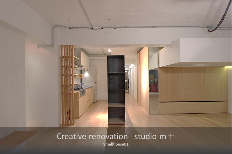 狭小住宅デザインリフォーム