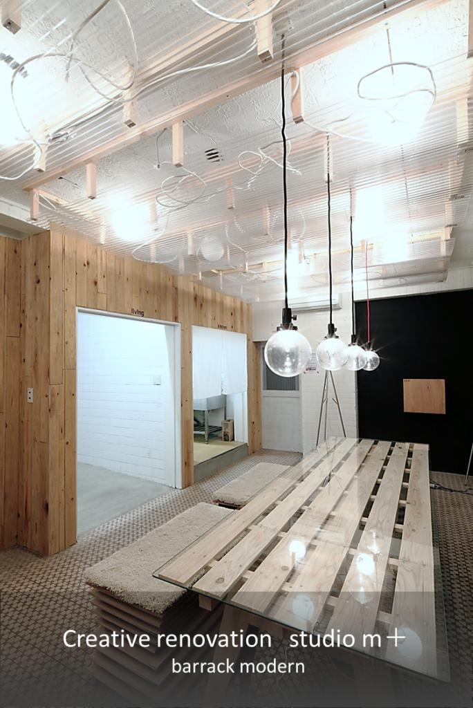 波板の天井にダイニング空間