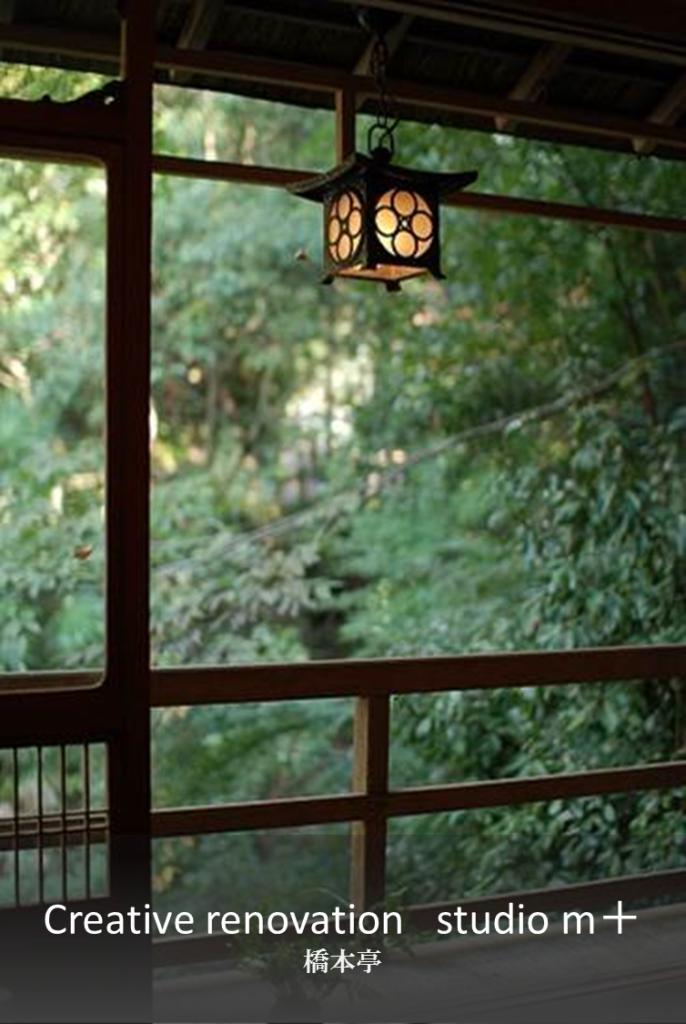 橋本亭のノスタルジックな照明