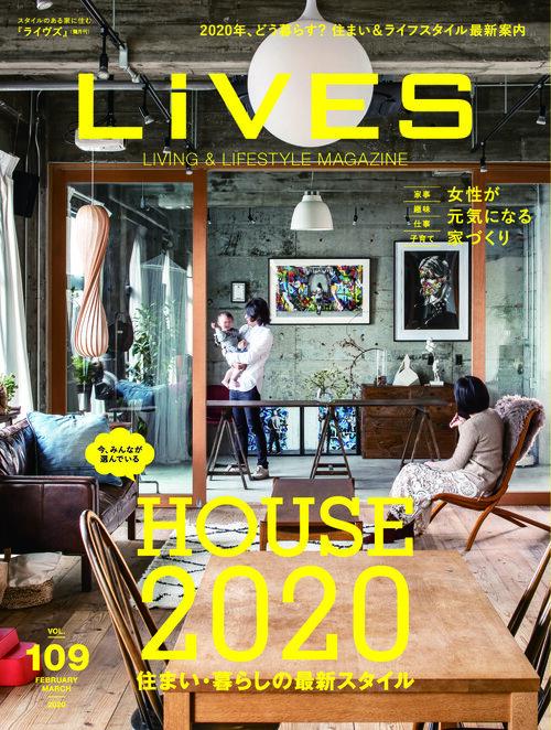 大阪のリノベーション[天王寺時々Newyork]が住宅&インテリアマガジン『LiVES(ライヴズ)』に取り上げられました。